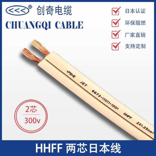 HHFF 2芯日本橡胶电缆日本标准