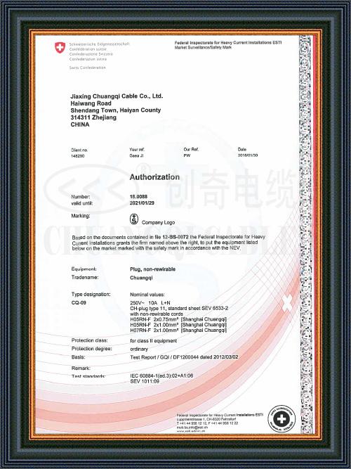 CQ-09认证证书