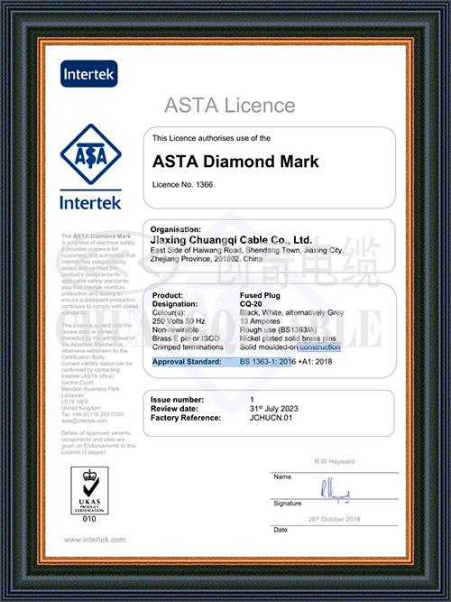 CQ-20 认证证书