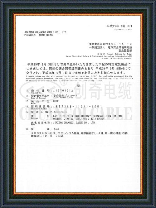 日本电线HHFF证书