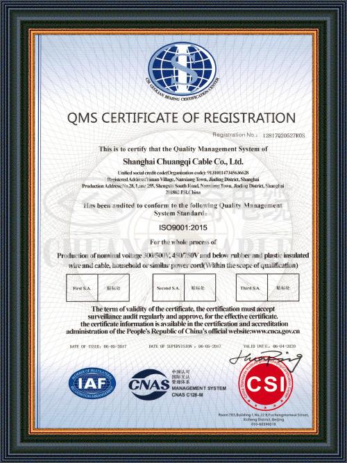 2019 ISO9001质量体系认证
